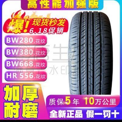 厂家直销全新正品轮胎汽车出租车专用花纹轮胎三包轮胎胎壁厚