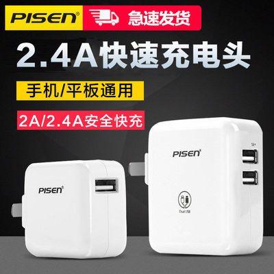 品胜苹果充电器头5V2A华为安卓手机ipad通用12w快充多口usb插头双