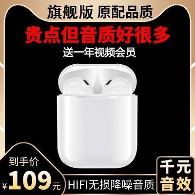 蓝牙耳机通用双耳无线耳机VIVO华为OPPO小米苹果高品质超清晰音质