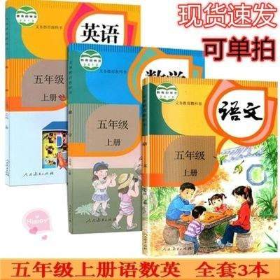 2020全新部编人教版小学五年级上册语文数学英语书三本套装