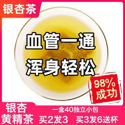 银杏黄精茶正品特级中老年茶叶黄金茶白果茶银杏叶植物草本银杏茶