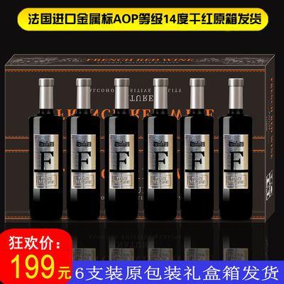 法国原瓶进口干红葡萄酒AOP等级14度红酒整箱6支装原包装发货送礼