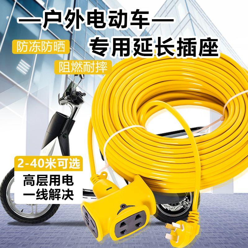 2-40米电动车充电延长线插座插排插线板插板接线板户外无线地拖
