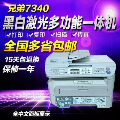 兄弟7420/7030打印机7340黑白激光一体机打印复印机扫描自动双面