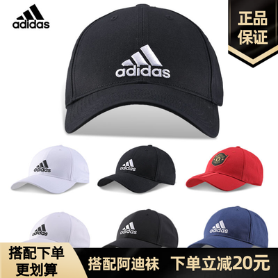 Adidas阿迪达斯情侣鸭舌帽男女宽檐防晒遮阳运动户外棒球透气正品