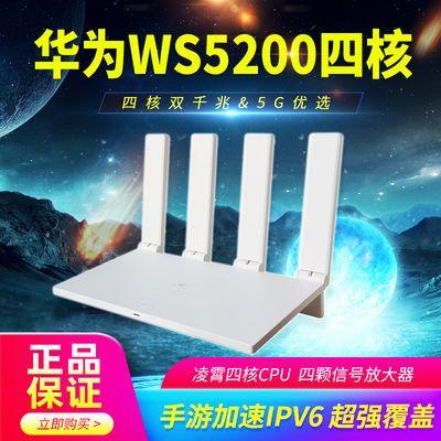华为路由器WS5200四核版家用无线千兆端口穿墙高速wifi全千兆双频