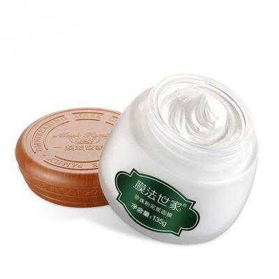 膜法面膜美白补水珍珠粉泥浆面膜淡斑祛痘印角质清洁收缩毛孔
