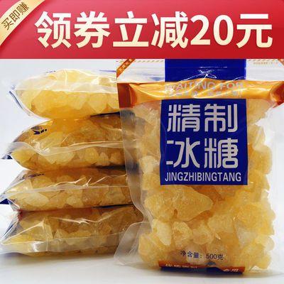 【领20券】老冰糖黄冰糖小粒正宗多晶甘蔗5斤土冰糖散装500g*2袋