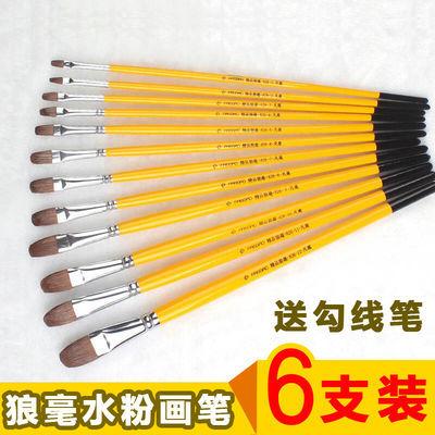 水粉笔狼毫水粉画笔6支装水彩丙烯油画画笔美术颜料笔套装美术用