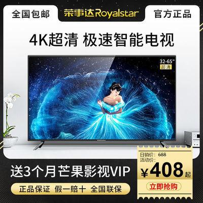 荣事达32/40/55/60/65英寸高清4K无线网络智能wifi电视机液晶电视