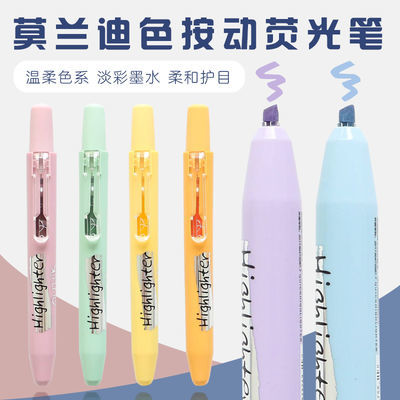 学生彩色按动荧光笔6色手帐笔重点标记笔读书记号笔莫兰迪色彩笔