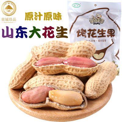 山东花生米炒花生带壳原味优质熟干花生仁下酒零食休闲小吃花生豆