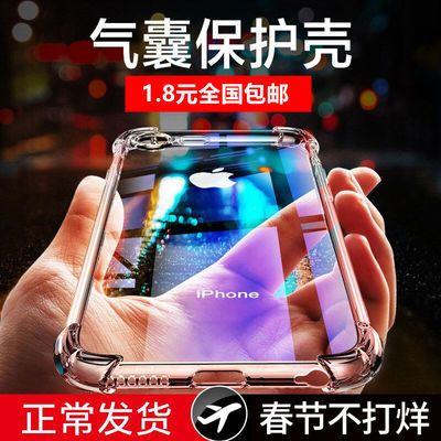 苹果X6S786P7P8P11pro手机壳iPhoneXXRXSMAX防摔plus软壳