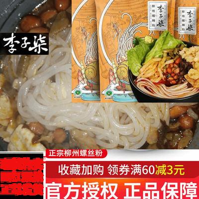 现货李子柒柳州螺蛳粉广西特产正宗螺丝粉方便速食面条米线酸辣粉