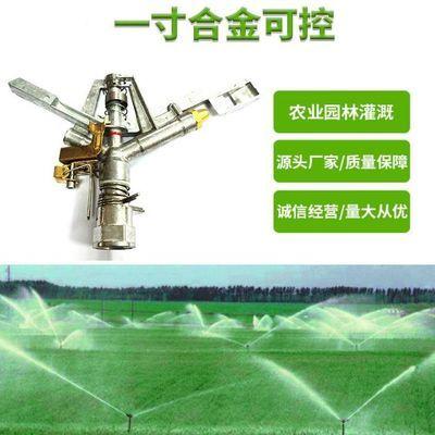 1寸锌合金摇臂喷头360度旋转喷灌喷头园艺农业大田浇地灌溉喷头