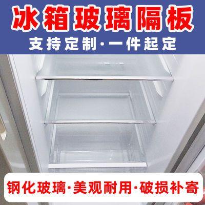 74207/冰箱隔板钢化玻璃定做分隔架冰箱隔板层冷藏钢化玻璃搁物架
