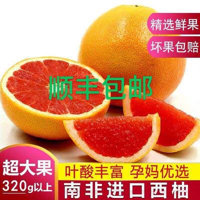 南非进口红心西柚包邮新鲜当季柚子孕妇水果整箱爆汁葡萄柚大果
