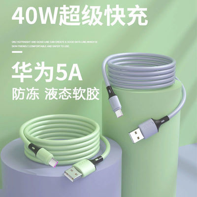 40W华为5A超级快充mate20p30手机数据线加长18米小米vivopp充电