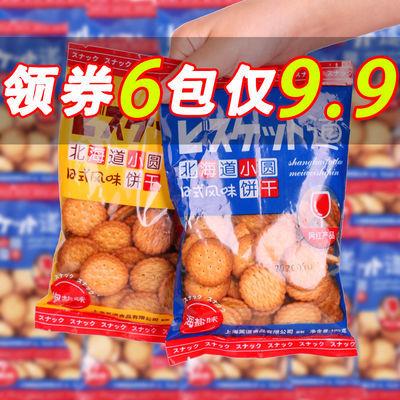 【冲量促销】日式小圆饼网红零食薄脆海盐曲奇小饼干代餐休闲食品