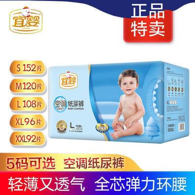 宜婴空调纸尿裤超薄拉拉裤小内裤尿不湿SM/L/XL/XXL码