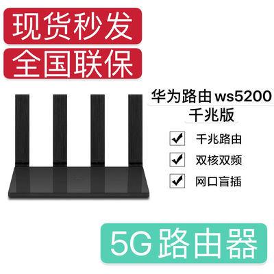 华为WS5200增强版路由器双千兆双频无线wifi家用四核穿墙5G光纤