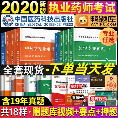 执业药师2020年考试用书中药西药教材历年真题习题试题中药师西药