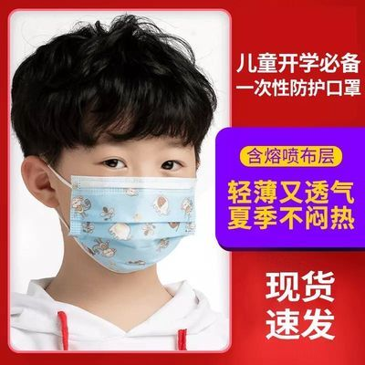 儿童口罩一次性男童女童卡通防护熔喷布小孩宝宝学生夏季透气三层的宝贝主图