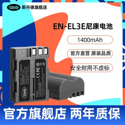 斯丹德EN-EL3E电池适用于 尼康D90 D80D700 D300S D200单反配件