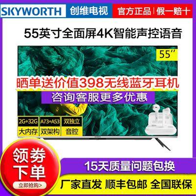 创维液晶电视机55/65英寸4K智能网络WIFI声控语音全面屏平板55A5