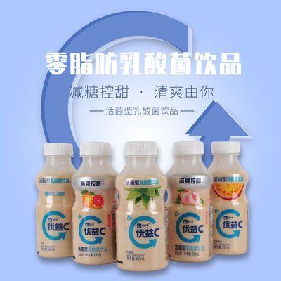 蒙牛优益C乳酸菌活性饮品益生菌发酵乳原味百香果整箱340ml*10瓶
