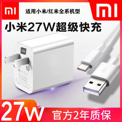 小米9充电器红米K20PRO27w快充头原装正品cc9se米5x68mix3