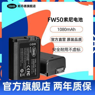 斯丹德NP-FW50相机电池适用索尼微单a5100 a7 a7r2 a7m2 a7s2 a60