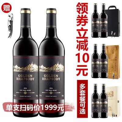 红酒礼盒装14度法国进口干红葡萄酒整箱婚庆酒过节送礼多规格可选