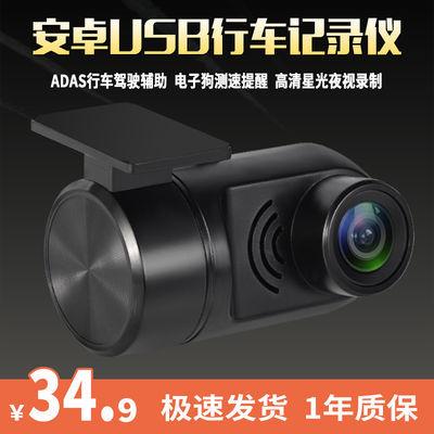 安卓大屏迷你usb行车记录仪1080P高清夜视车距预警adas电子狗一体