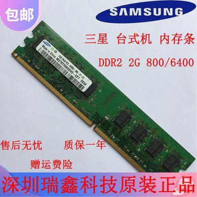 原装二代台式机内存条DDR2 2G 1G 1066  800 667