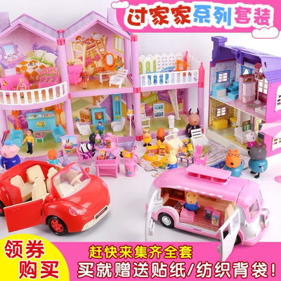 小猪佩奇玩具儿童过家家房子车小朱佩琪全套佩琦公仔套装女孩小伶