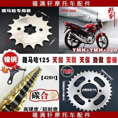 雅马哈125摩托车链轮天戟/天俊YBR125提速小齿轮天剑原厂牙盘链条