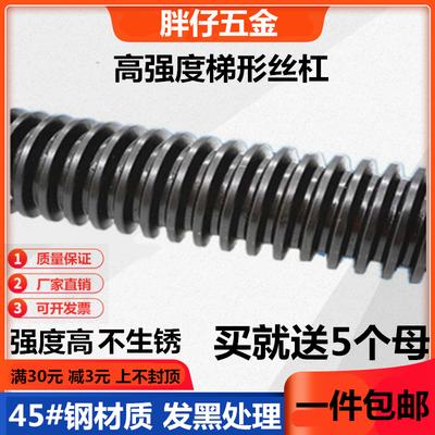 高强度梯形扣丝杠梯型t形T型扣丝杆方扣45#钢M12M16M20M24M30M36