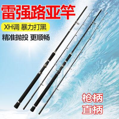 雷强竿黑客XH超硬调雷强竿套装轻雷竿枪柄直柄路亚竿黑鱼竿雷强杆