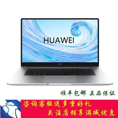HUAWEI/华为 Matebook D荣耀锐龙学生办公游戏轻薄独显笔记本电脑