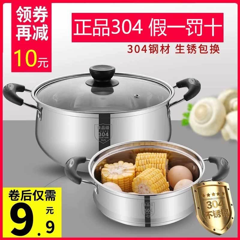 【特厚】304不锈钢奶锅汤锅迷你宝宝辅食锅电磁炉煤气炉通用锅具