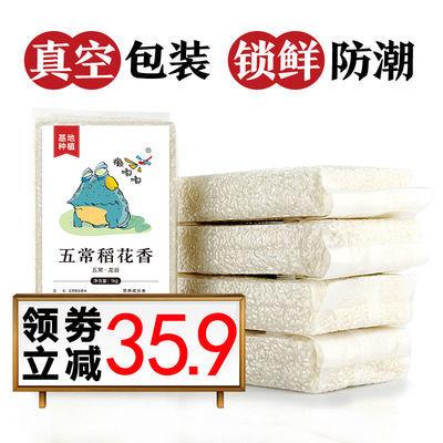 【真空包装】20斤装五常稻花香2号19新米东北大米农家长粒香10斤
