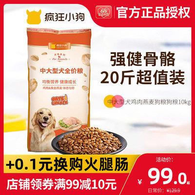疯狂的小狗狗粮40斤装通用型金毛阿拉斯加拉布拉多幼犬成犬100斤