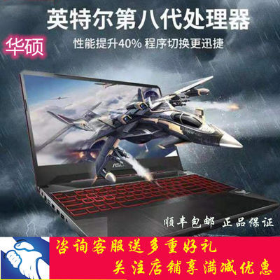 Asus/华硕 飞行堡垒 FX95六代FX86独显GTX1650吃鸡游戏笔记本电脑