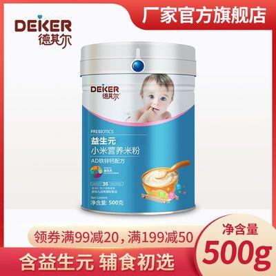 德其尔500g婴幼儿宝宝益生原味元营养米粉1段高铁锌钙米粉米糊