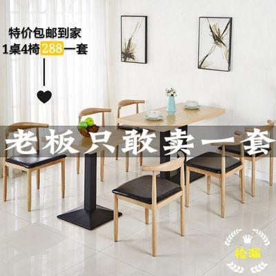饭店快餐桌椅组合简约商用牛角椅铁艺小吃奶茶咖啡厅餐饮家具桌椅