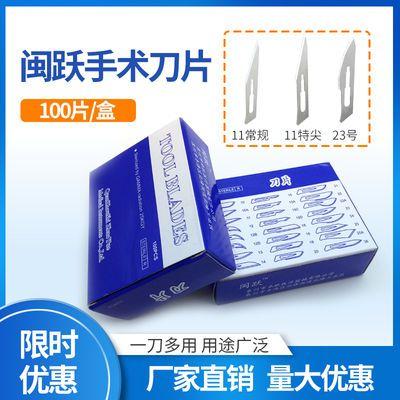 双眼皮手术工具开口刀片美容整形医用刀片碳钢无菌11号15号刀片