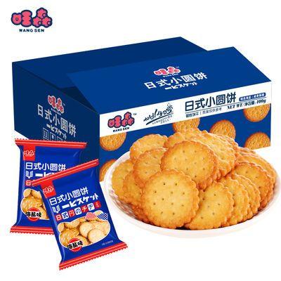 【整箱8包】日式小圆饼干天日盐海盐饼干网红休闲健康食品400克装