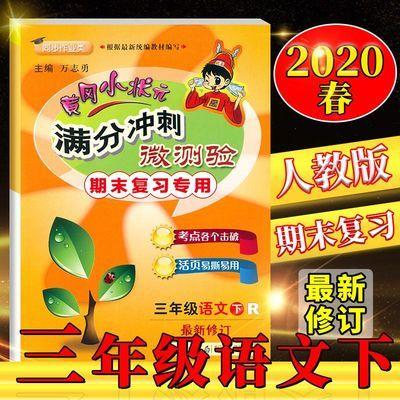 2020春 黄冈小状满分冲刺微测验三年级下册 语文 人教部编版R小学