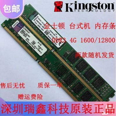 金士顿1G 2G 4G 8G 1866 1600 1333 800 667台式机内存条原装正品